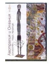 Картинка к книге Директ-Медиа - Австралия и Океания. Искусство, люди, природа (CDpc)