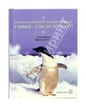 Картинка к книге Франческа Сан Хо - Глупый пингвин робко прячет, умный смело достает!