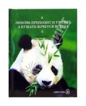 Картинка к книге Франческа Сан Хо - Любовь приходит и уходит, а кушать хочется всегда