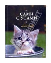 Картинка к книге Франческа Сан Хо - Сами с усами