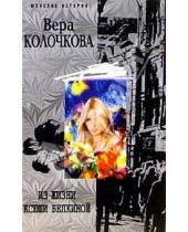Картинка к книге Александровна Вера Колочкова - Из жизни Ксюши Белкиной