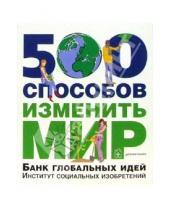 Картинка к книге Ник Темпл - 500 способов изменить мир