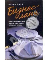 Картинка к книге Робин Джей - Бизнес-ланч: искусство совместной трапезы и инструмент успешного бизнеса