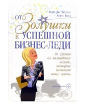 Картинка к книге Анита Белл Дж., Кэри Бруссар - От Золушки к успешной бизнес-леди