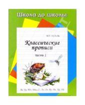 Картинка к книге Г. И. Медеева - Классические прописи. Часть 1