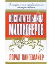 Картинка к книге Л. Лангемайер - Воспитательница миллионеров