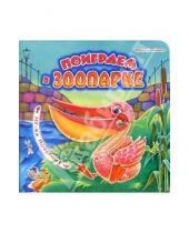Картинка к книге Ирина Солнышко - Поиграем в зоопарк