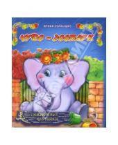 Картинка к книге Ирина Солнышко - Чудо-зоопарк: Подвижные картинки