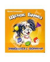 Картинка к книге Ирина Солнышко - Щенок Бимка - знакомится с формами