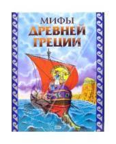 Картинка к книге Атласы и энциклопедии - Мифы Древней Греции