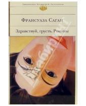 Картинка к книге Франсуаза Саган - Здравствуй, грусть. Романы