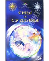 Картинка к книге Звезды и судьбы - Сны и судьбы