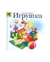 Картинка к книге Львовна Агния Барто - Игрушки