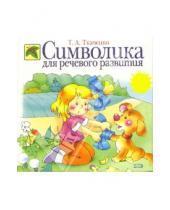 Картинка к книге Александровна Татьяна Ткаченко - Символика для речевого развития