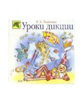 Картинка к книге Александровна Татьяна Ткаченко - Уроки дикции