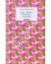 Картинка к книге Анна Берсенева - Нью-Йорк - Москва - Любовь: Роман
