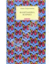 Картинка к книге Анна Берсенева - Флиртаника всерьез: Роман