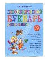 Картинка к книге Александровна Татьяна Ткаченко - Логопедический букварь дошкольника