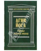 Картинка к книге Антология мысли - Агни Йога. Учение живой этики. Том 2