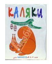 Картинка к книге Владимировна Ирина Мальцева - Каляки: для карапузов 2-4 лет. Белочка под елочкой