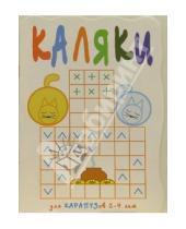 Картинка к книге Владимировна Ирина Мальцева - Киски на печи.