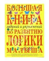 Картинка к книге Евгеньевна Инна Светлова - Большая книга заданий и упражнений по развитию логики малыша