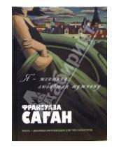 Картинка к книге Франсуаза Саган - Я - женщина, любившая мужчину: Романы