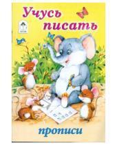 Картинка к книге Прописи для малышей - Учусь писать