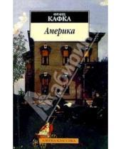 Картинка к книге Франц Кафка - Америка