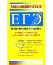Картинка к книге Елена Северинова - ЕГЭ: Английский язык 2007. Теоретические материалы