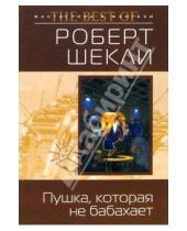 Картинка к книге Роберт Шекли - Пушка, которая не бабахает: Фантастические рассказы