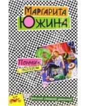 Картинка к книге Эдуардовна Маргарита Южина - Пончик с гвоздями: Роман