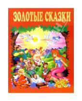 Картинка к книге Золотые сказки для детей - Золотые сказки