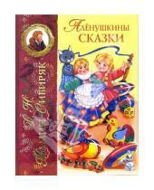Картинка к книге Наркисович Дмитрий Мамин-Сибиряк - Аленушкины сказки