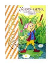 Картинка к книге Николаевич Алексей Толстой - Золотой ключик, или Приключения Буратино.