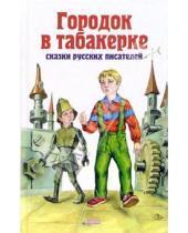 Картинка к книге Детская библиотека - Городок в табакерке: Сказки русских писателей