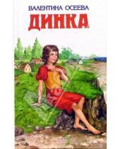 Картинка к книге Александровна Валентина Осеева - Динка