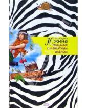 Картинка к книге Эдуардовна Маргарита Южина - Свидание с развратным фавном