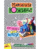 Картинка к книге Эдуардовна Маргарита Южина - VIP-услуги для змеюки: Роман
