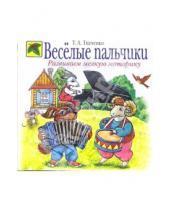 Картинка к книге Александровна Татьяна Ткаченко - Веселые пальчики. Развиваем мелкую моторику