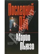 Картинка к книге Марио Пьюзо - Последний Дон: Роман