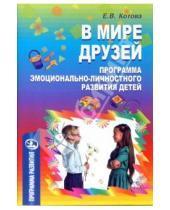 Картинка к книге Викторовна Елена Котова - В мире друзей. Программа эмоционально-личностного развития детей
