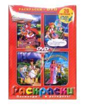 Картинка к книге Лора Шеферд Тошиюки, Такаши - Красная Шапочка. Маленькая принцесса. Хайди. Спящая красавица: Раскраски + DVD