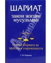 Картинка к книге Мамед-оглы Гасым Керимов - Шариат. Закон жизни мусульман. Ответы Шариата на проблемы современности