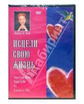 Картинка к книге Луиза Хей - Исцели свою жизнь (DVD)