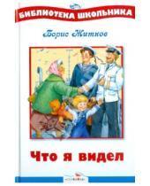 Картинка к книге Степанович Борис Житков - Что я видел