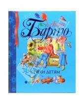 Картинка к книге Львовна Агния Барто - Стихи детям