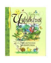 Картинка к книге Иванович Корней Чуковский - Приключения Бибигона