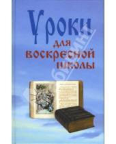 Картинка к книге Федоровна Лариса Верниковская - Уроки для воскресной школы