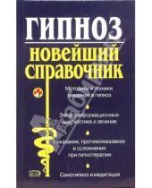 Картинка к книге Ильясович Тариэл Ахмедов - Гипноз. Новейший справочник